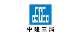 中国建筑第三工程局有限公司