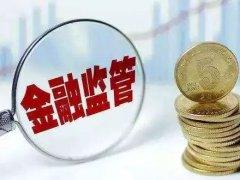 范一飞:金融监管要常态化、规范化